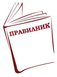 Rules 2012 Season